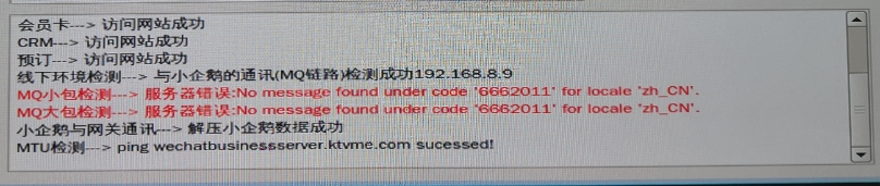 服务器错误:No message found under code '6662011'